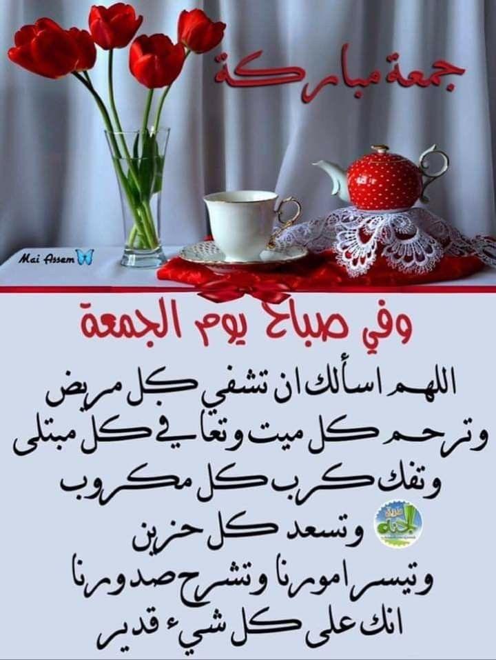 الجمعه Blessed Friday Morning Greetings Quotes Morning Greeting