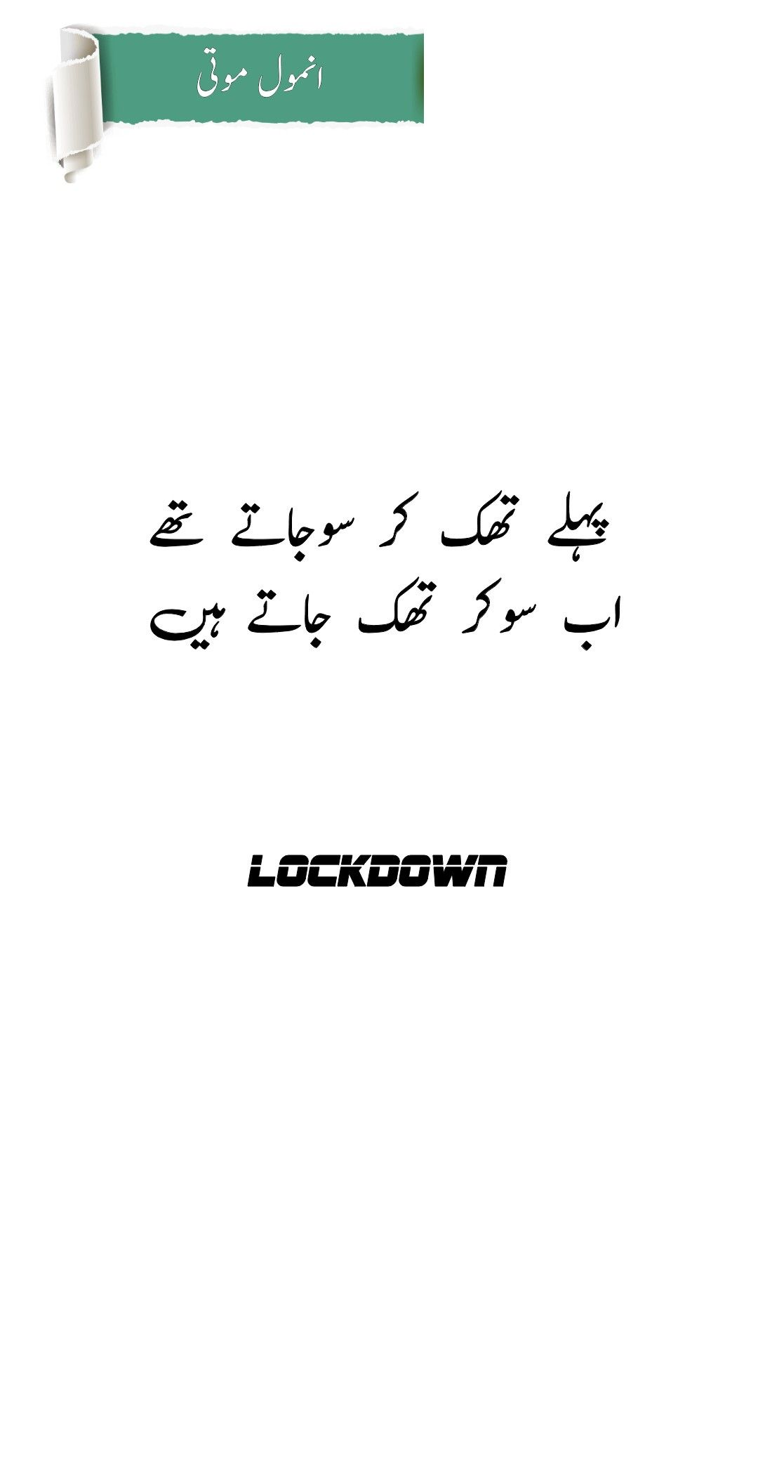 Pin By حرم On انمول موتی Urdu Quotes With Images Thinking Quotes Urdu Quotes