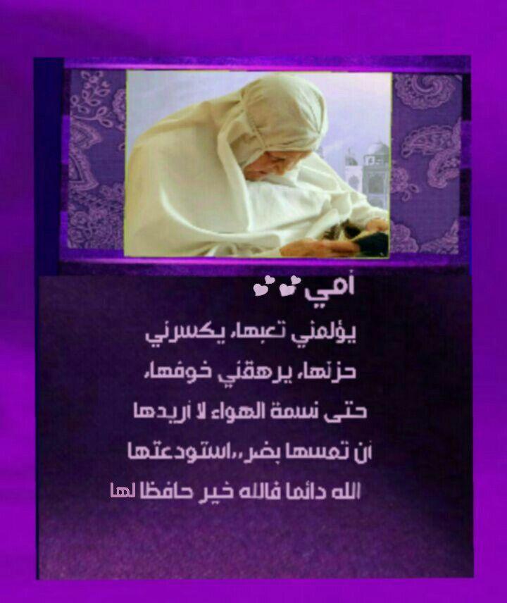 أمي الحبيبة شفاك الله وعافاك Historical Figures Historical Joy