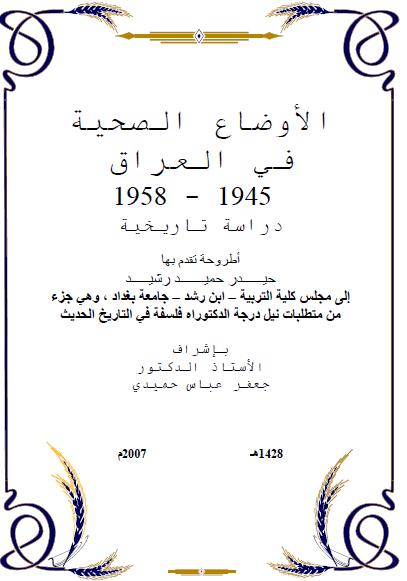 الجغرافيا دراسات و أبحاث جغرافية الأوضاع الصحية في العراق 1945 1958 دراسة تاريخ Geography Math Math Equations