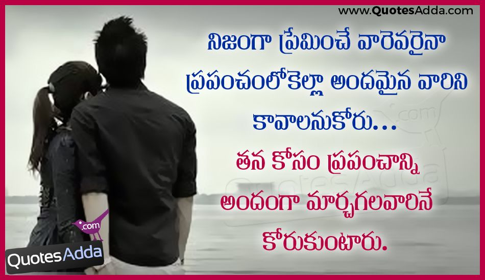 Best Love Quotes For Girlfriend In Telugu : telugu-sweet-love-poems-quotes-images Telugu Love Quotes Pinterest ...