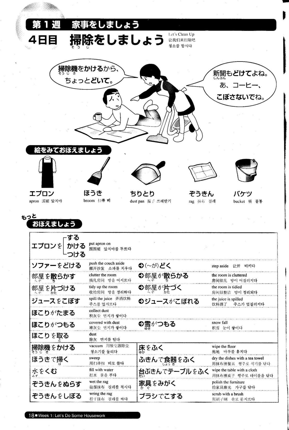 Pin By Learn Japanese In A Snap On Learn To Speak Japanese