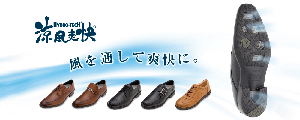 Hydro Tech cool breeze refreshing air conditioned shoes