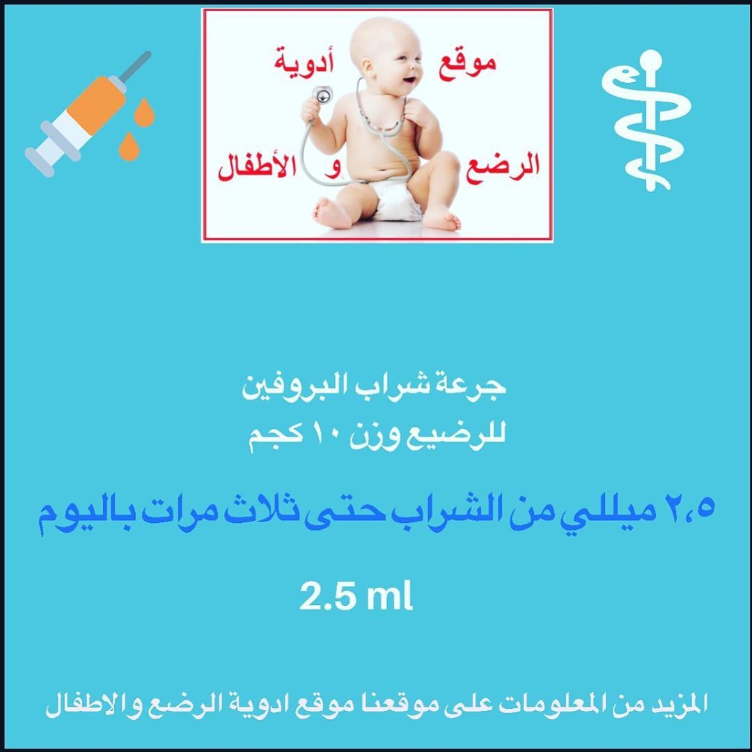 Pin On Babypharmacy