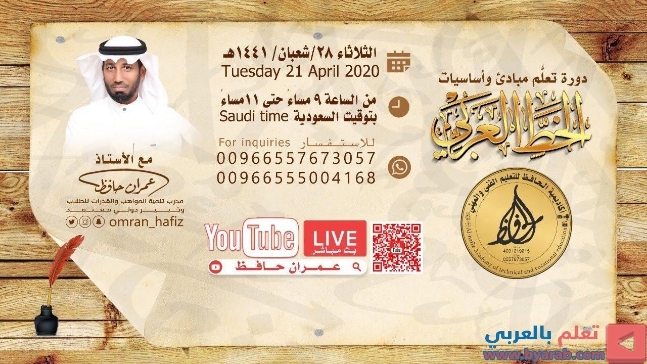دورة مبادئ وأساسيات الخط العربي مع المدرب عمران حافظ Omran Youtube Hafiz