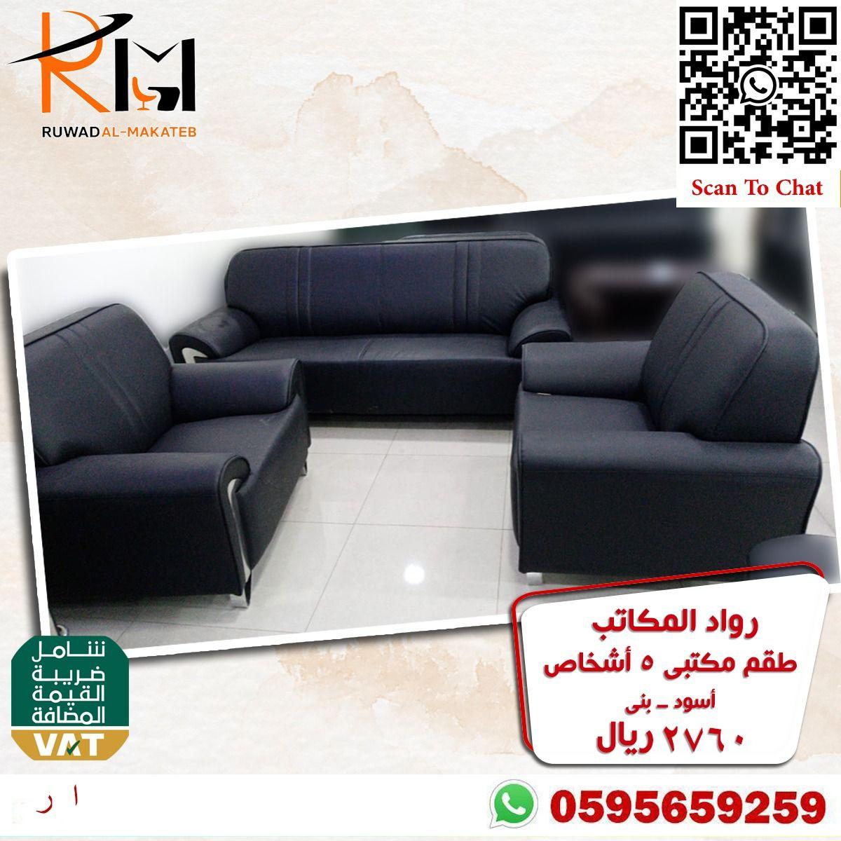 كنب اسود مكتبي In 2021 Sectional Couch Couch Sofa