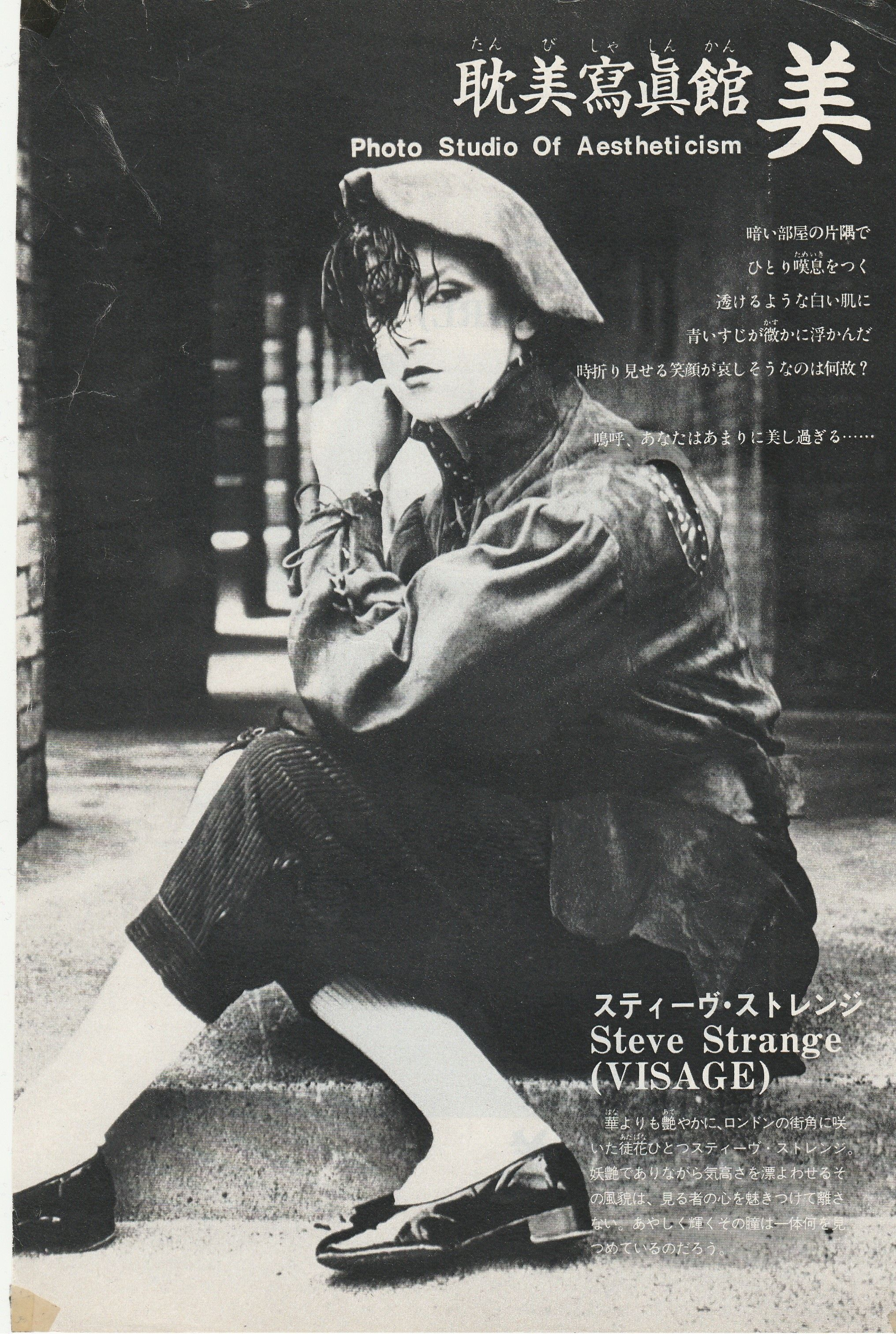 Pin By Don Mendenhall On Visage Steve Strange Stranger Things Steve New Romantics Romantic Goth