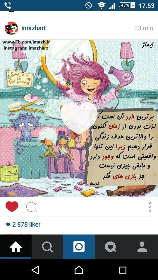 در حال زندگی کن!!