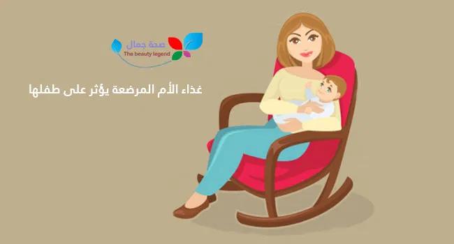 غذاء الأم المرضعة يؤثر على طفلها ما هي الاطعمة التي تؤثر على الرضيع والممنوعة Sehajmal Family Guy Character Fictional Characters