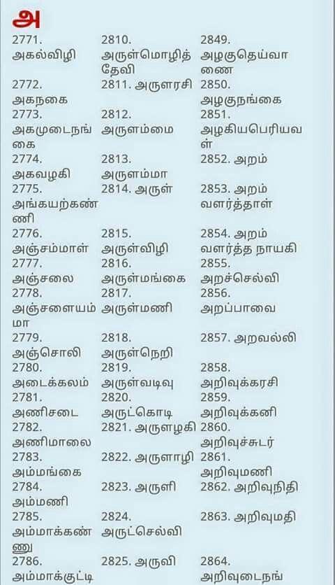 Pin By Mssakthikavi On Tamil Baby Names Tamil Baby Girl Names Baby Girl Names French Baby Names