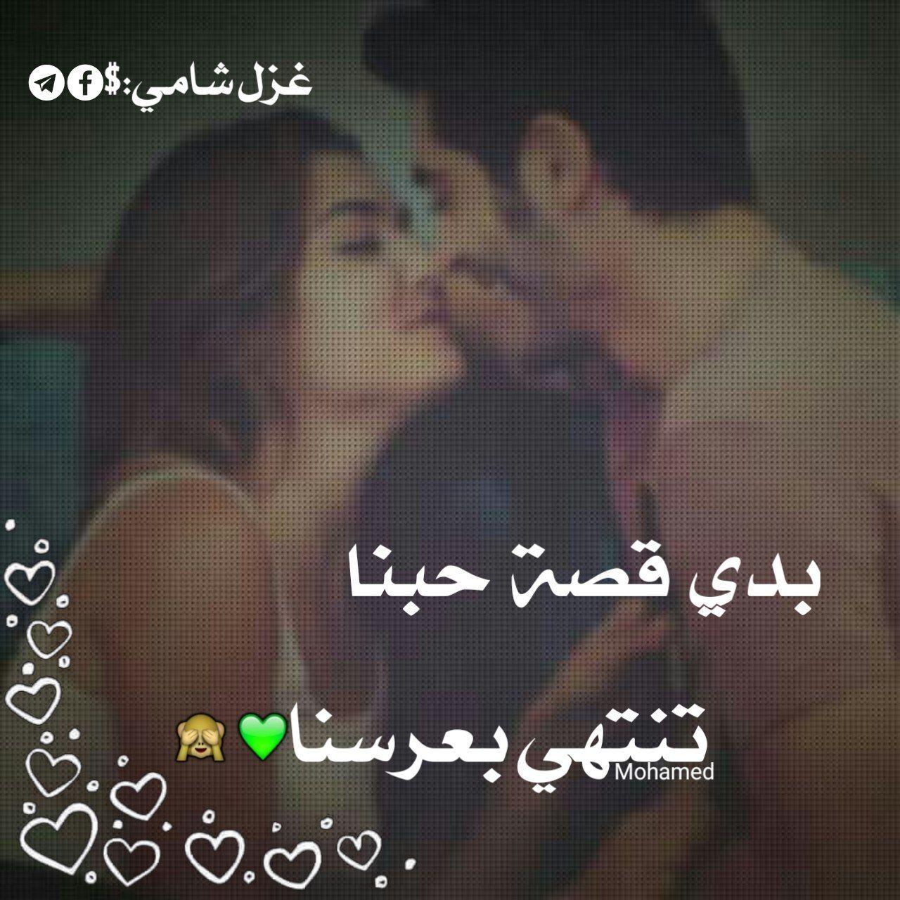Pin by بغدادية 😻 on رمزيات✋️ | Love quotes, Arabic quotes
