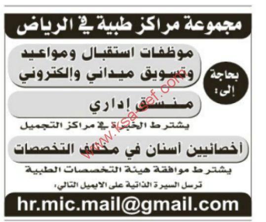 وظائف اخصائيين أسنان وإداريين في مراكز طبية في الرياض ملتقى السعودية صحيفة وظائف الكترونية Calligraphy