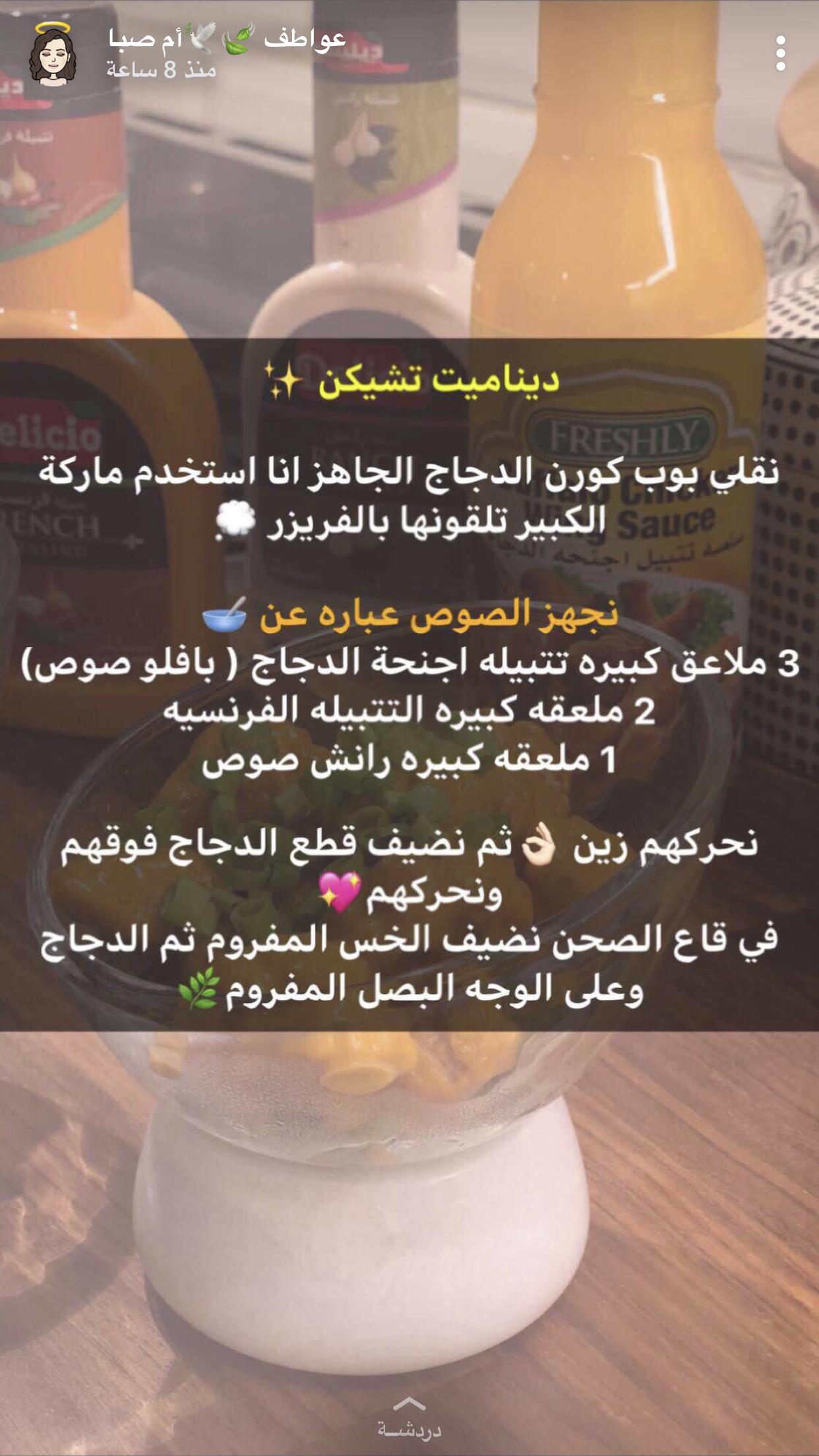 Pin By Yosha On طبخات Arabic Food Food Recipies Yummy Food