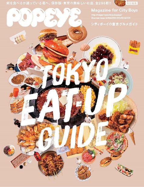 POPEYE特別編集『シティボーイの東京グルメガイド』 シティボーイならここ行くね!全296軒の保存版・東京グルメガイド。