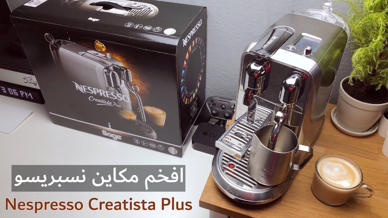 مراجعة مفصلة لأفضل مكاين نسبريسو Nespresso Creatista Plus