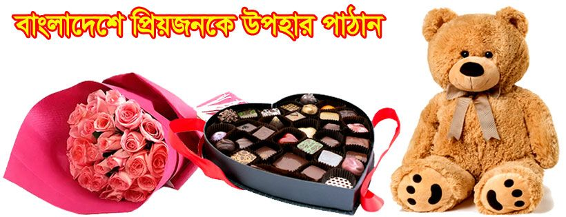 Send Gifts To Dhaka Through BDGift.com. We Delivery All