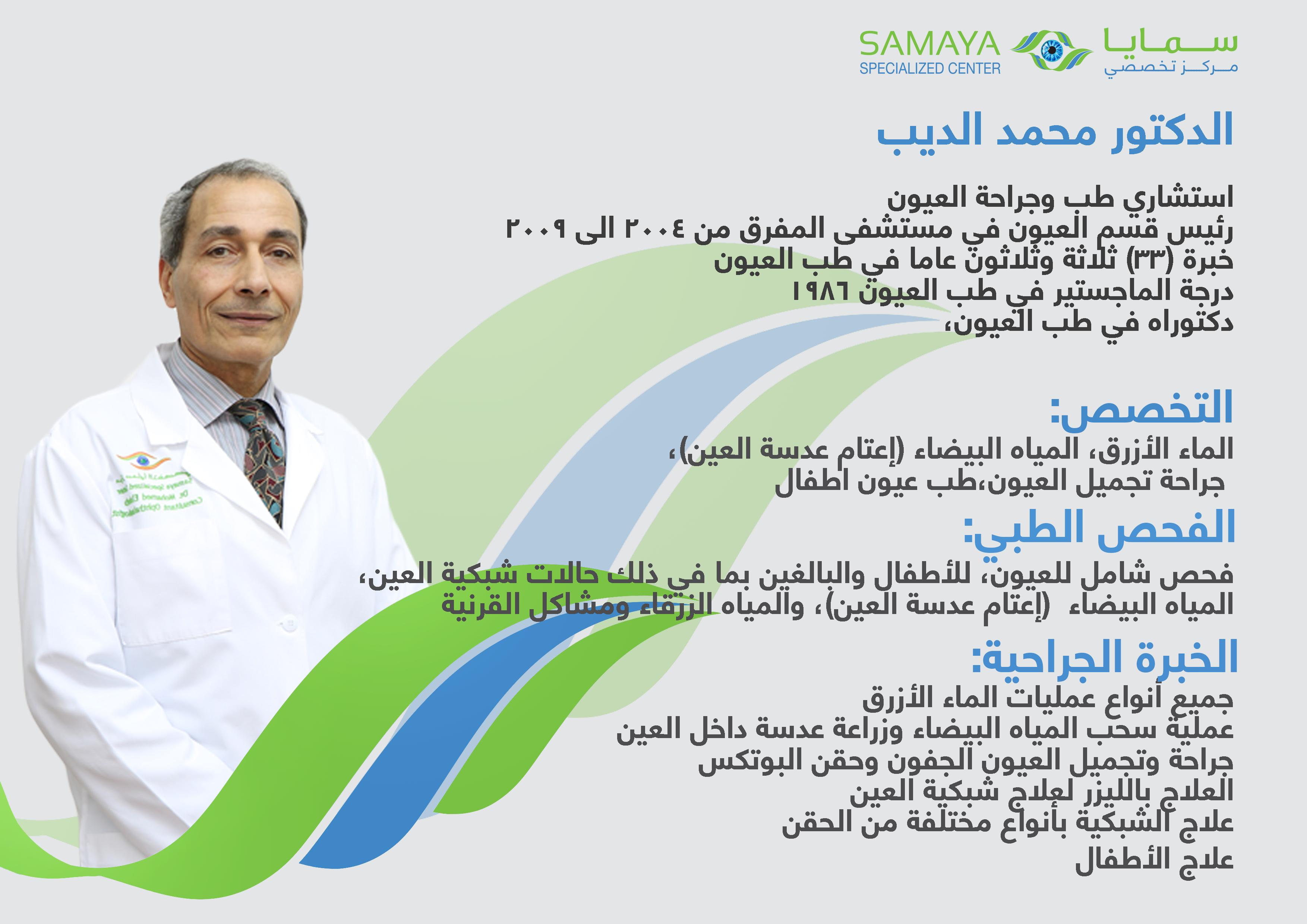 الدكتور محمد الديب استشاري طب وجراحة العيون مركز سمايا التخصصي Lol Lab Coat Coat