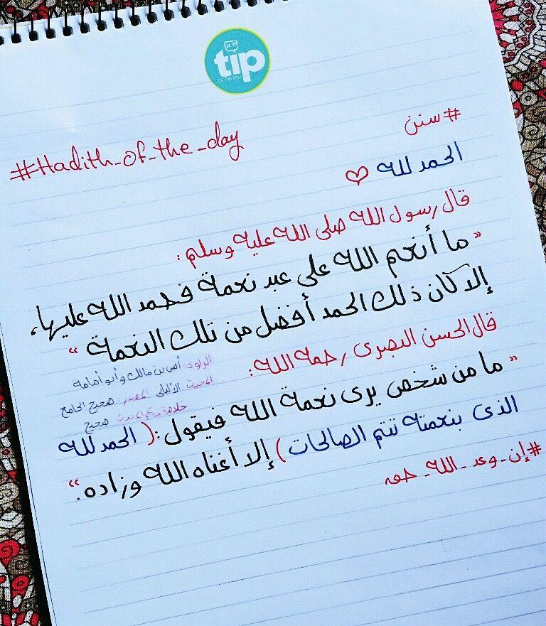 الحمد لله على كل النعم Islamic Pictures Peace Be Upon Him Arabic Words