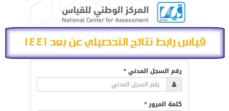 قياس رابط نتائج التحصيلي عن بعد 1441 موقع قياس للنتائج Assessment National
