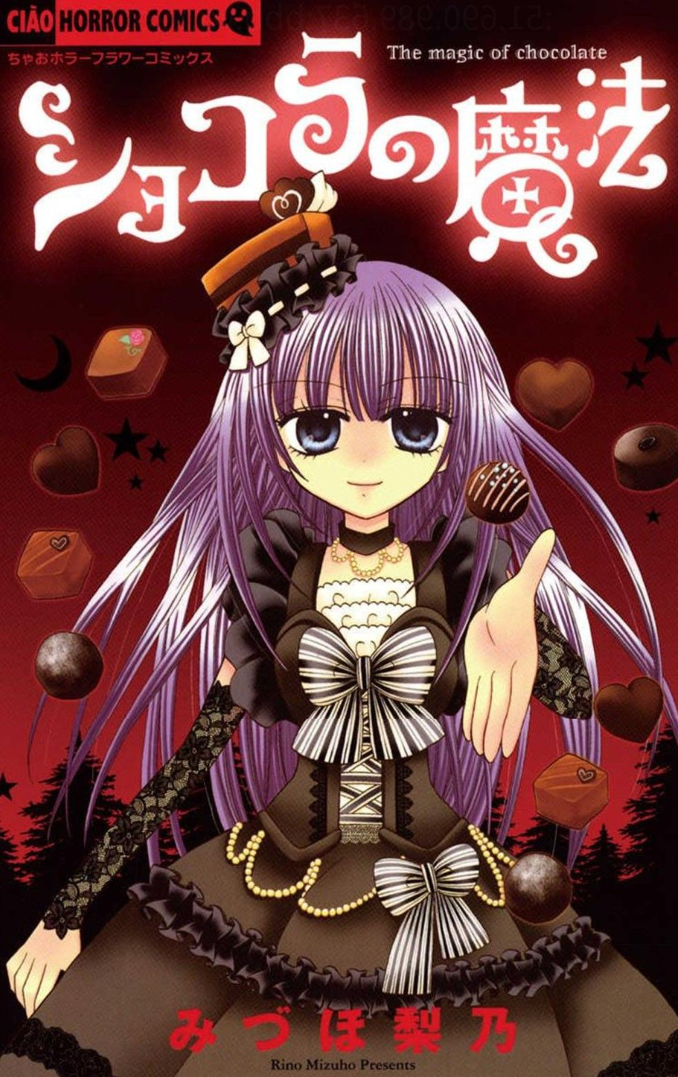 Pin by aauni on magis manis coklat Anime, Horror comics