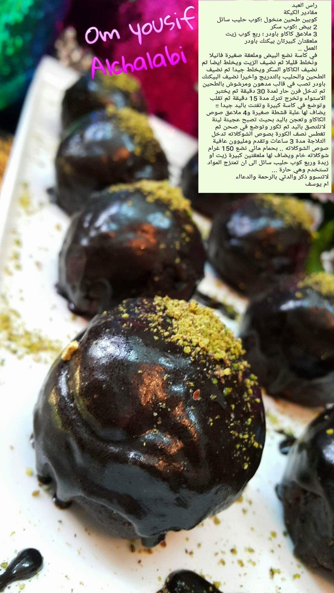 Pin By Mahassen Chahine On اكلات وحلويات ومقبلات عراقيه منقوله Food Recipes Desserts
