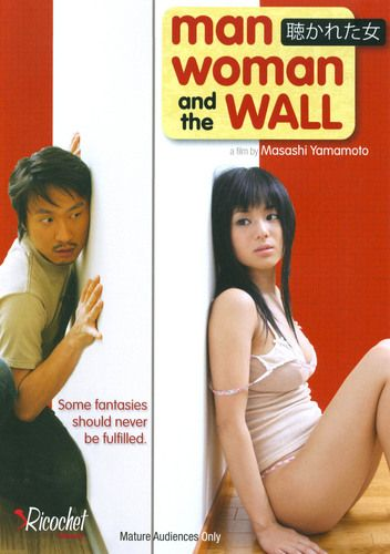 Man, Woman, and the Wall [DVD] [Japanese] [2007]