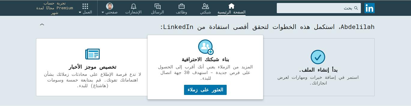 معلومات عن موقع Linkedin كيف عربي What Is Linkedin Linkedin