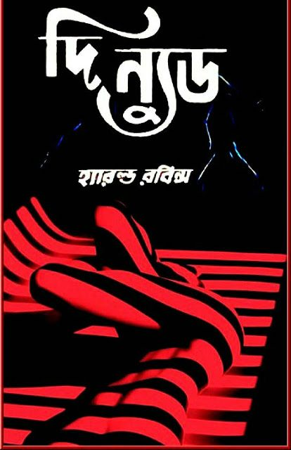 Bangla pdf kamsutra