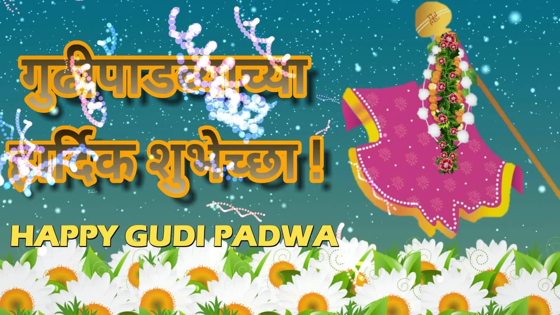 Happy Gudi Padwa Animation Gudi Padwa 2016 Gudi Padwa Wishes Gudi