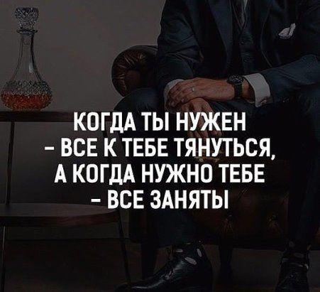 Russische Sprüche, Zitate, Russland, Beute