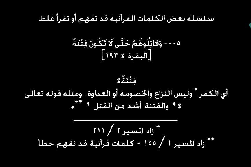سلسلة بعض الكلمات القرآنية قد تفهم أو تقرأ غلط 005 و ق ات ل وه م ح ت ى ل ا ت ك ون ف ت ن ة البقرة 193 ف ت ن ة أي الكفر Math Math Equations Slg