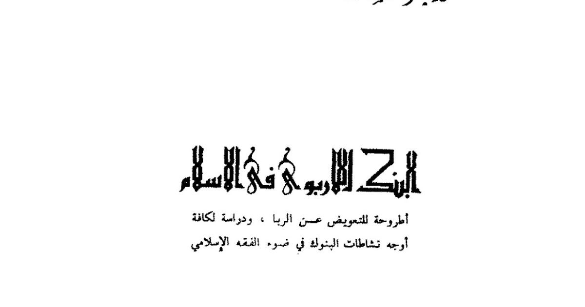 البنك اللاربوي في الإسلام محمد باقر الصدر Blog Posts Post Blog