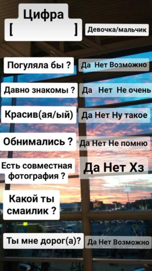 Картинки с вопросами в историю в инстаграм
