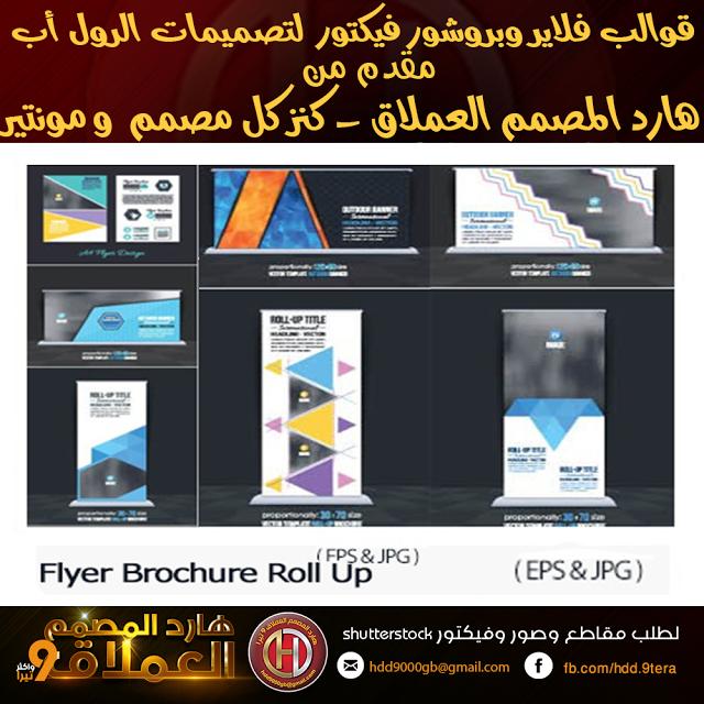 37 قالب فيكتور قابل للتعديل بصيغة Eps الملفات تصلح للتصميمات التي تكون على الرول أب Cover Pages Design Brochure