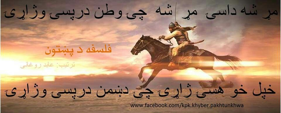 Pin by Syed Hameedullah on Pashto Poetry | Pashto shayari ...