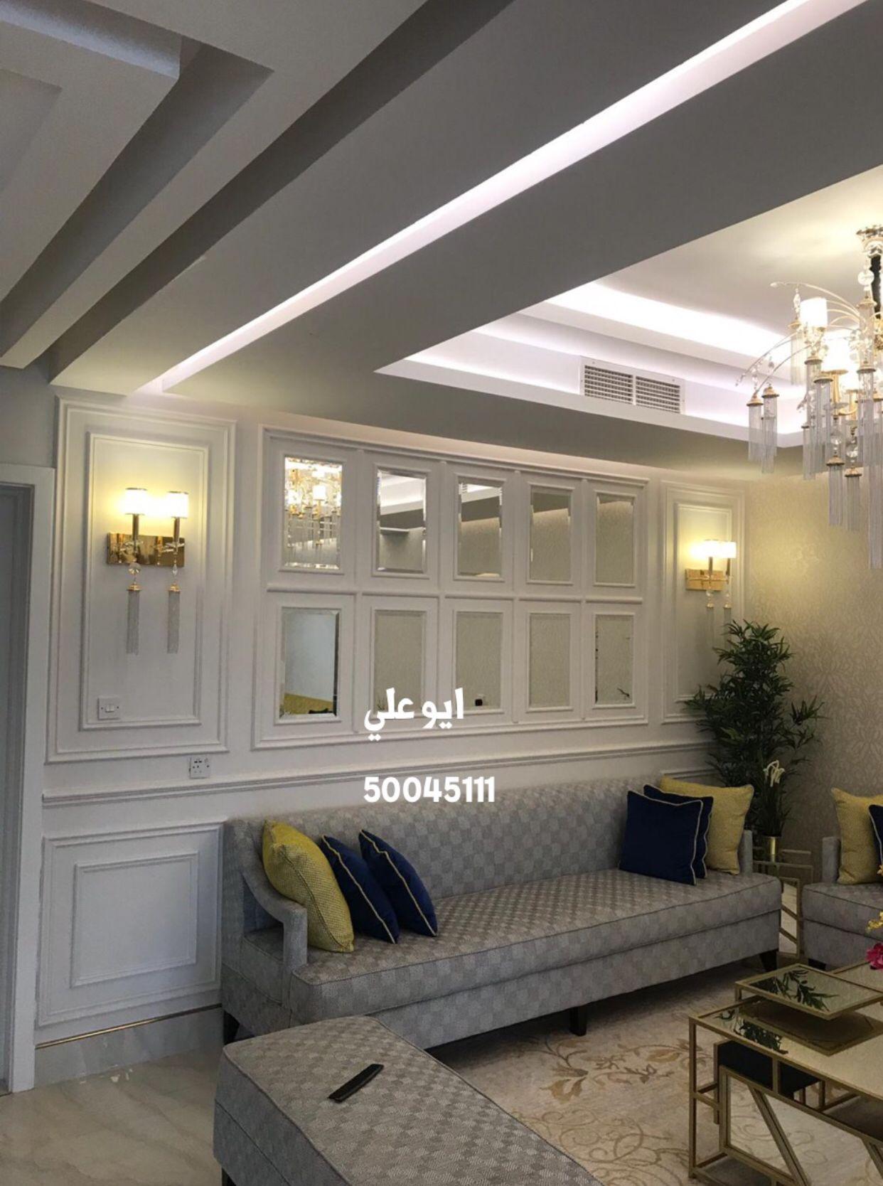ابو علي 50045111 | Home decor, Home, Decor on Hhh Outdoor Living id=52857