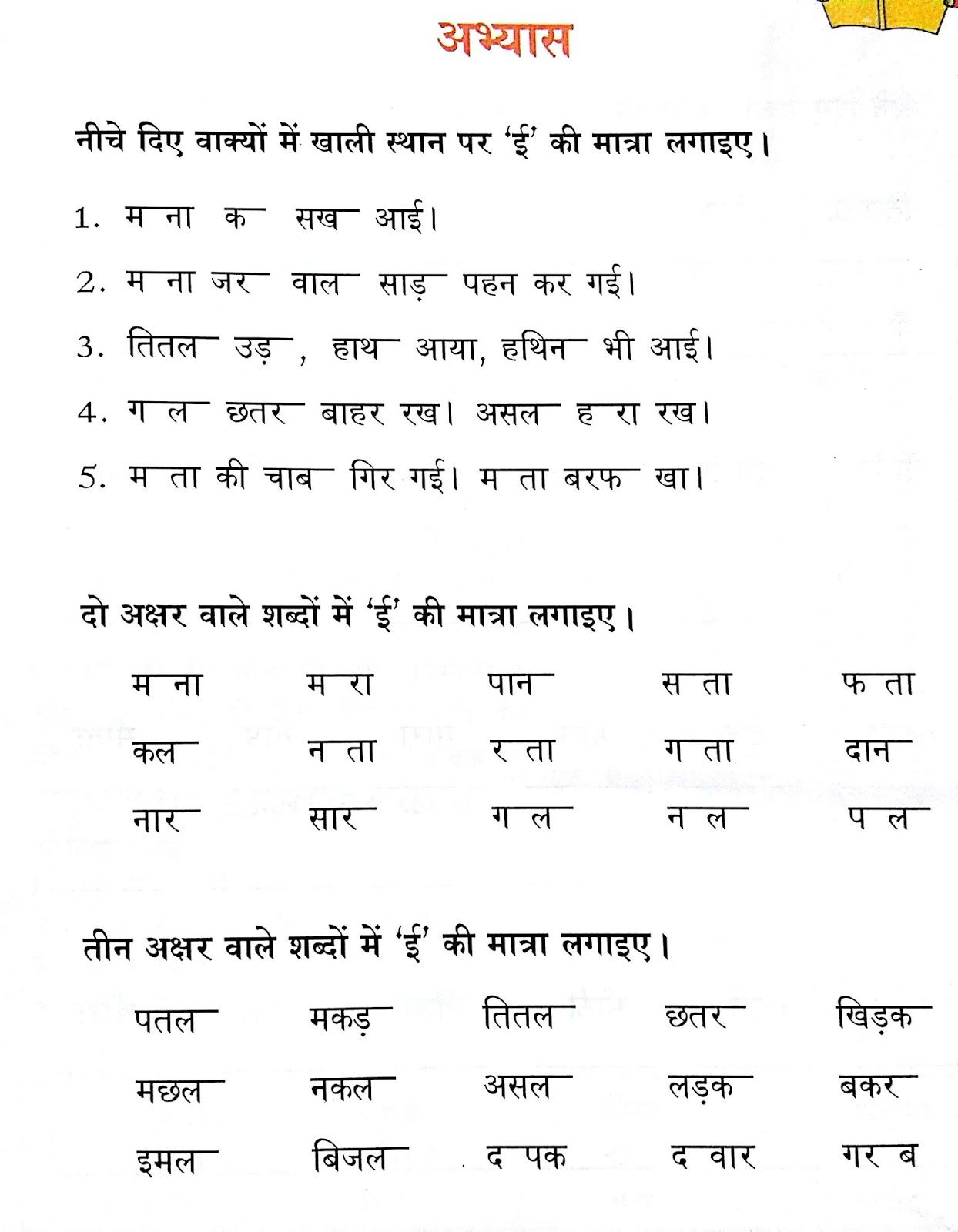 ee+matra+ws+6.jpg (1244×1600) Hindi worksheets, Hindi