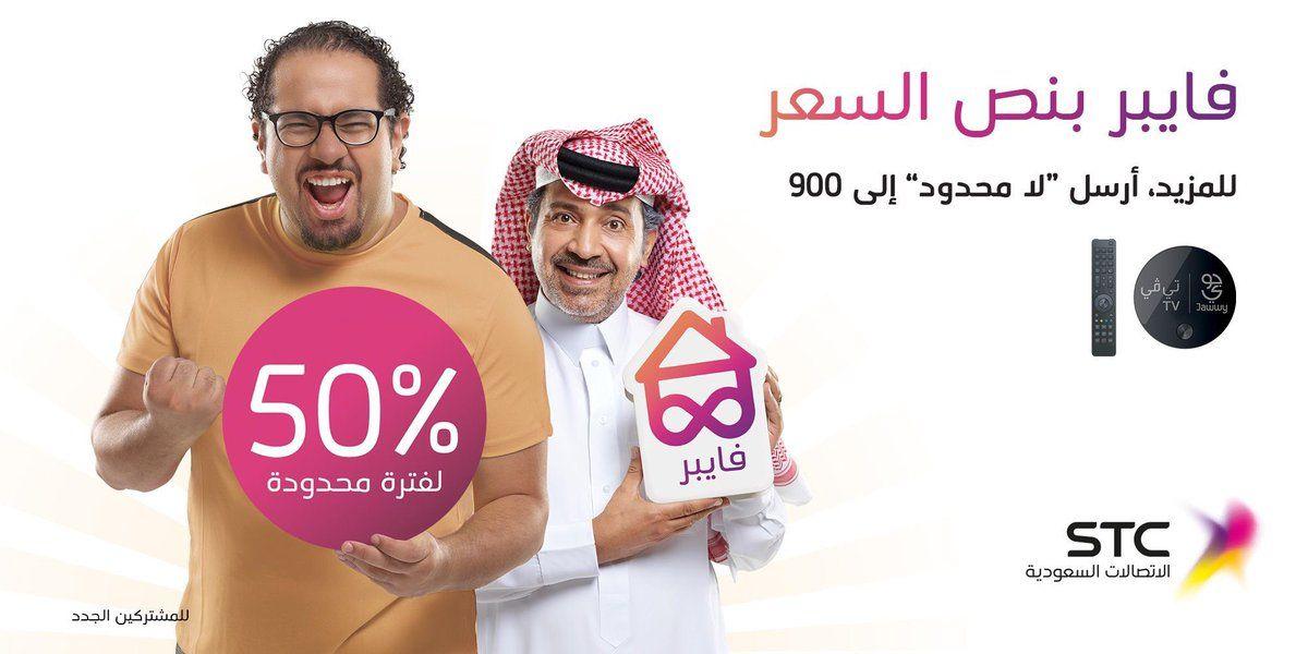 عروض Stc الاتصالات السعودية على باقات فايبر الانترنت خصم 50 عروض اليوم