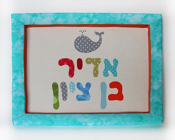 Hebrew baby name for baby boy wall art for kids whale room decor hebrew baby name for baby boy wall art for kids whale room decor personalized baby gift name sign kids room decor embroidery on canvas boy wall art negle Choice Image