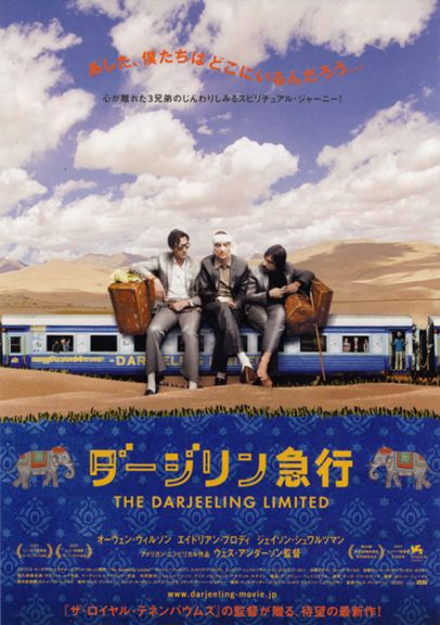 The Darjeeling Limited Japanese poster