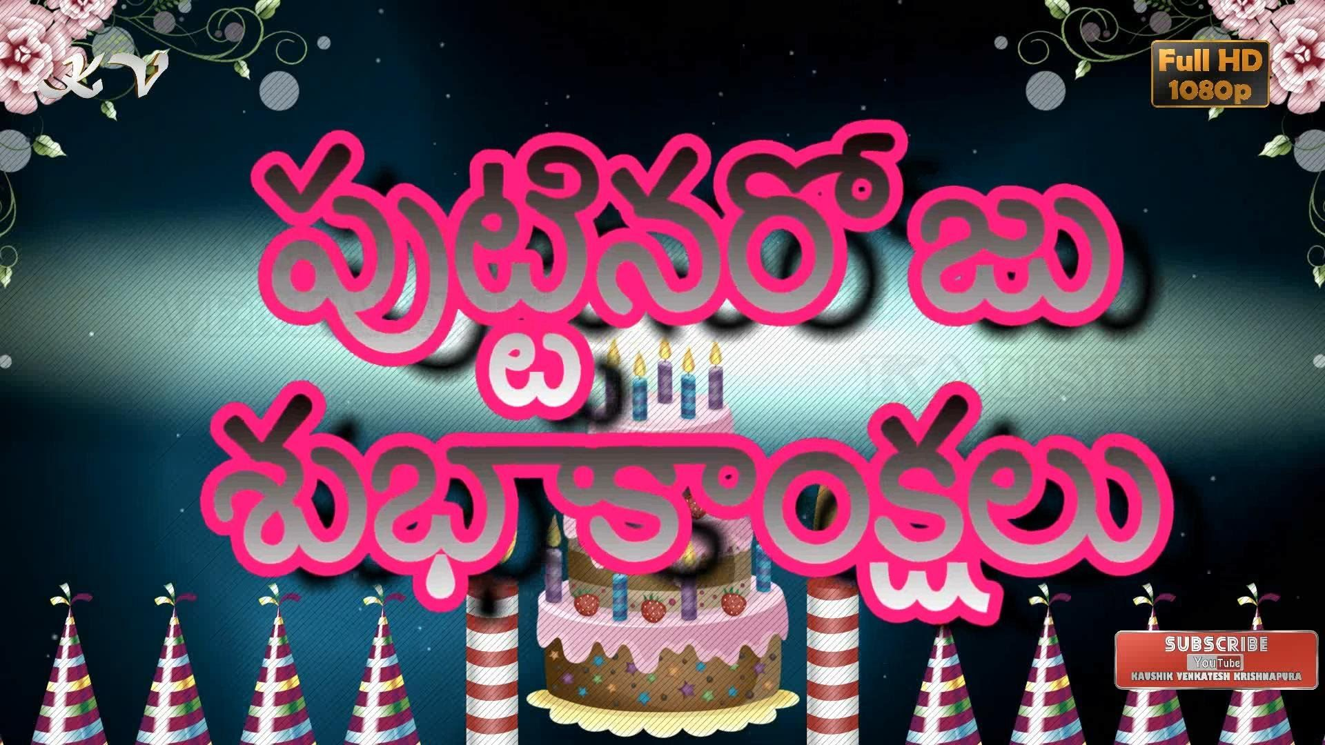 Telugu Birthday Video Greetings, Happy Birthday Wishes in