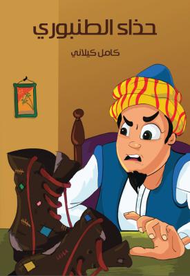 تحميل قصص أطفال Pdf مجانا Childrens Stories And Novels قصص أطفال مجانية كتب Pdf مكتبة تحميل كتب Pdf مجانا Arabic Books Stories For Kids Internet Archive