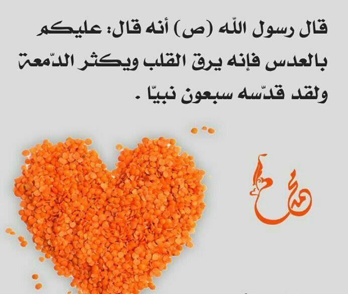 Pin By Sumaya On احاديث اهل البيت عليهم السلام Health And Nutrition Health Tips Hadeeth