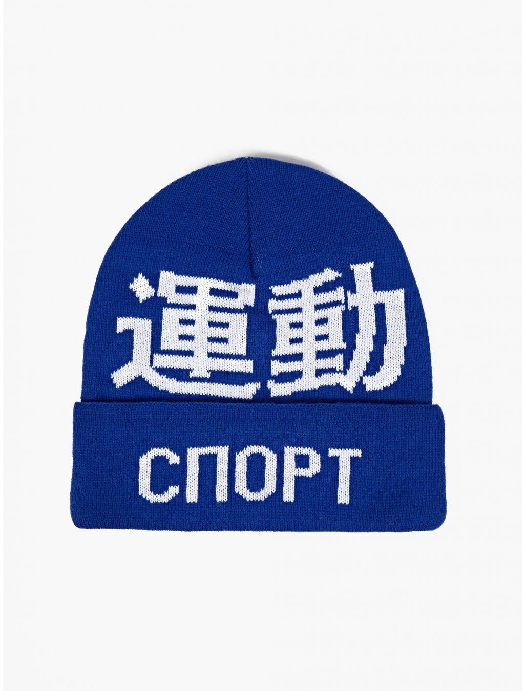 Gosha Rubchinskiy Blue Graphic Beanie Hat  3476595ca4a0