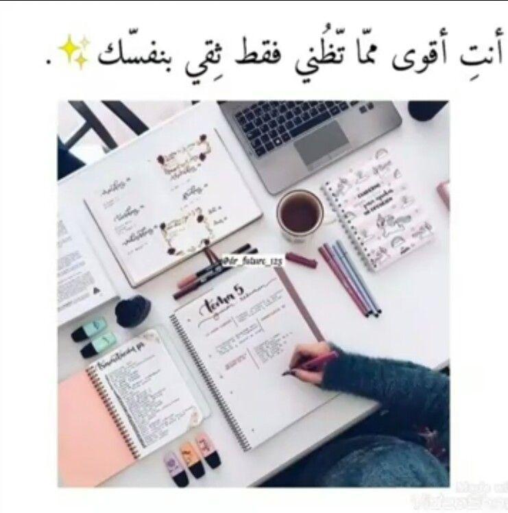 Pin By Tahanialajmi On جميلة أنت Study Motivation Quotes Study Motivation Inspiration Study Quotes