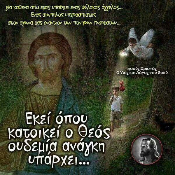 φύλακας άγγελος dating πνευματικό γάντζο για βαλβίδα ελέγχου