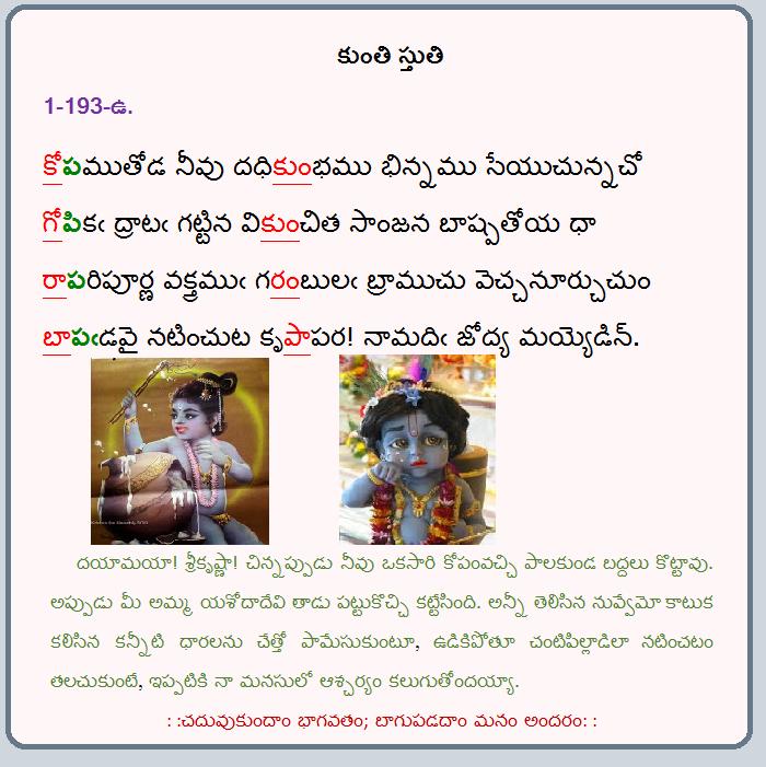 కోపముతోడ. . . http://telugubhagavatam.org/?tebha&Skanda=1&Ghatta=18&Padyam=193.0 : :చదువుకుందాం భాగవతం; బాగుపడదాం మనం అందరం: :