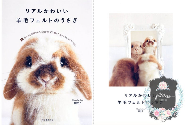 Needle Felting Bunny Realistic Lifelike Pattern Book // PDF Instant Download Crafts Wool Felted Felt Animals Toys Bunnies Rabbits #needlefeltedbunny