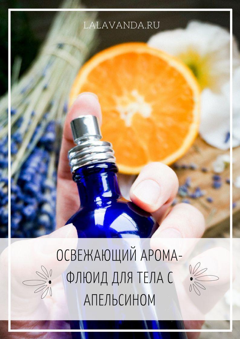 Ароматический освежающий флюид для тела с апельсином La