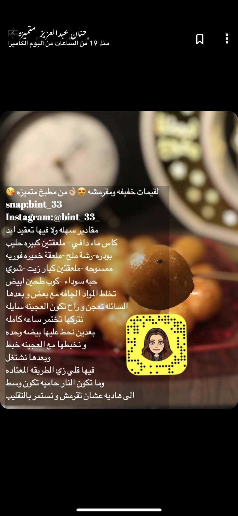 Pin By Hana On معجنات سندوتشات Sweets Recipes Cooking Recipes Food